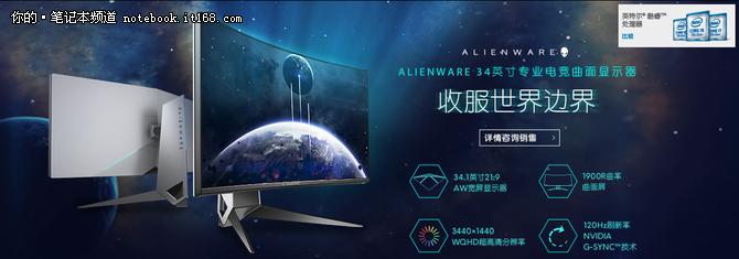 Alienware史上最强特卖 套装直降4000元