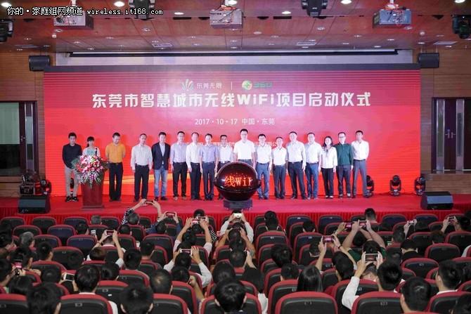 东莞智慧城市无线WiFi项目正式启动运营 助力政府打造国内首个无线安全城市