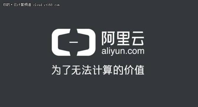 阿里云Link物联网市场开放入驻,加快商业化