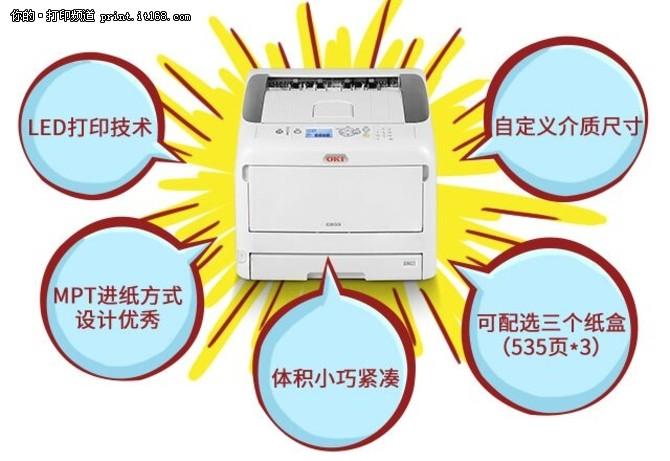 办公能手OKI C833dn LED打印机上市