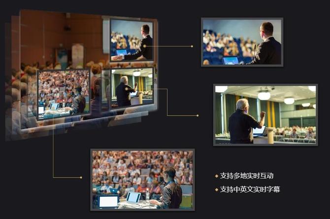 微吼直播为企业打造一站式年会直播服务