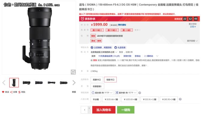 轻量高性价比大炮 适马150-600京东特价