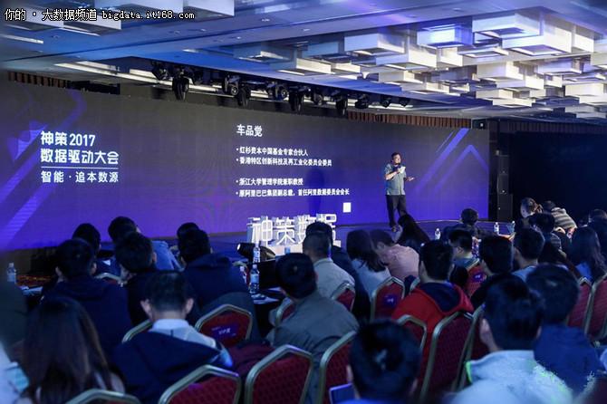 聚焦AI+大数据全球引领行业创新升级