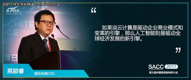 盛拓传媒CEO 高颖睿:云智引领未来发展