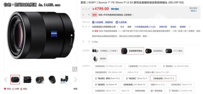 蔡司小蓝标加成 索尼55 F1.8特价4799元
