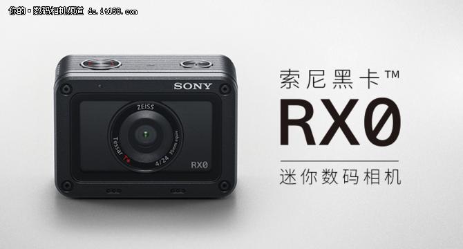 新品首降 索尼黑卡RX0京东现特价4709元