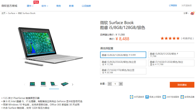 Surface Book 2下月发售 旧款降999美元
