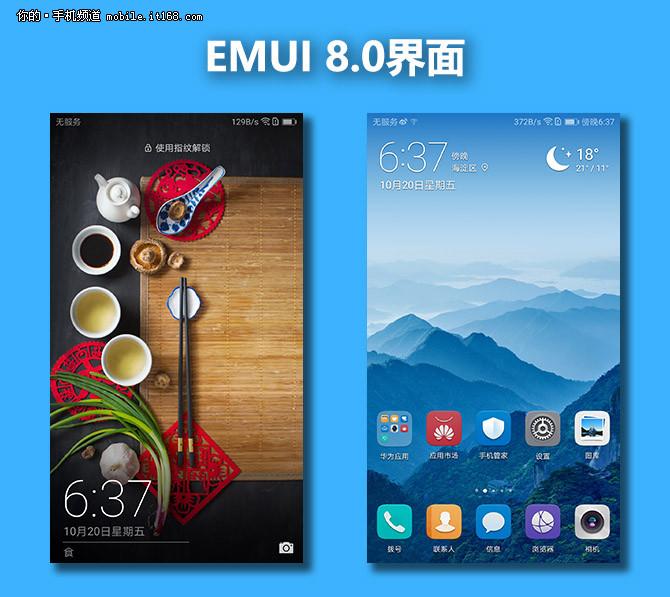 人工智能EMUI 8.0