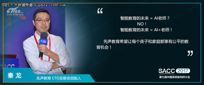 秦龙:让人工智能激发教育的更多可能!