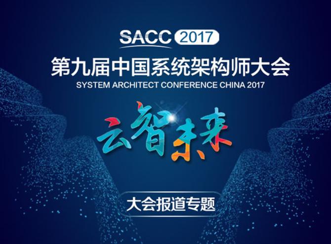 SACC2017:直播技术实践与性能优化分享