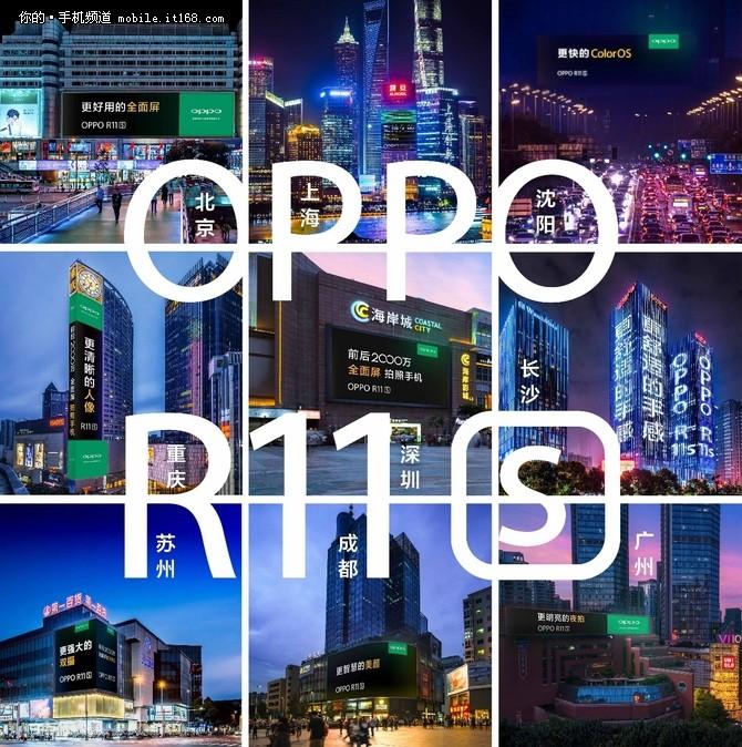 OPPO R11s强势刷屏 前后2000万配全面屏