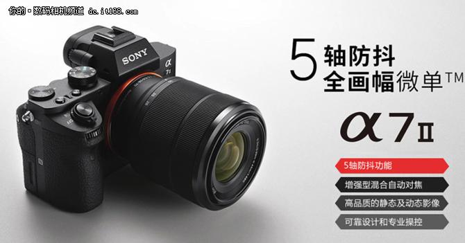轻便旅行相机 索尼A7M2套装特价13088元