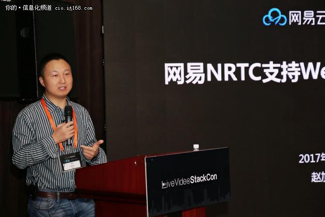 实时音视频应用新时代网易云携NRTC出击
