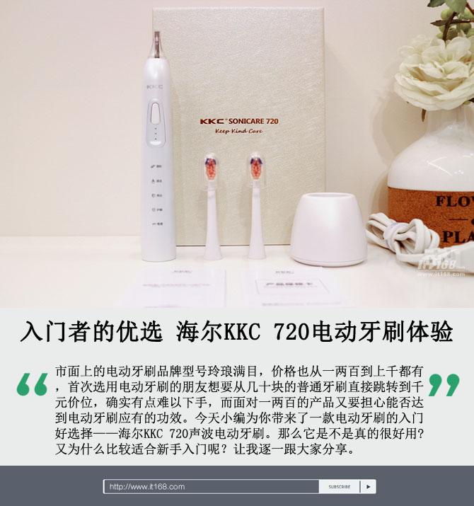 不只是高颜值 海尔KKC 720电动牙刷体验