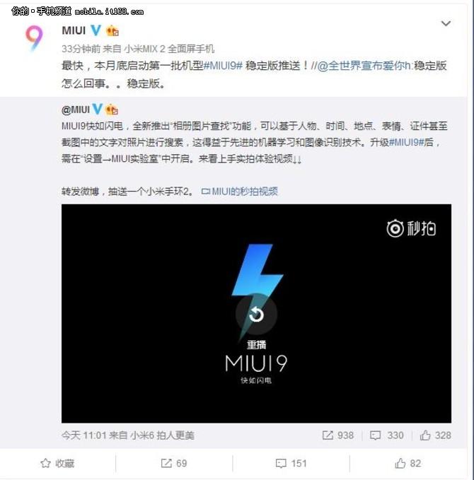 MIUI9稳定版发布时间公布 月底首批推送