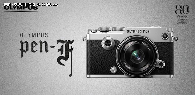 匠人相机 奥林巴斯PEN-F京东会员价7349