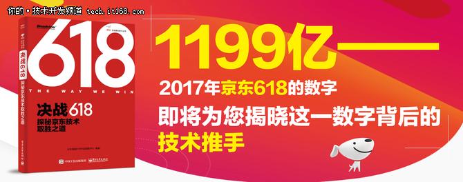 《决战618:探秘京东技术取胜之道》发布