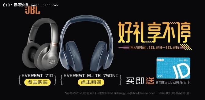 JBL EVEREST 2.0系列上市 千元好礼相送