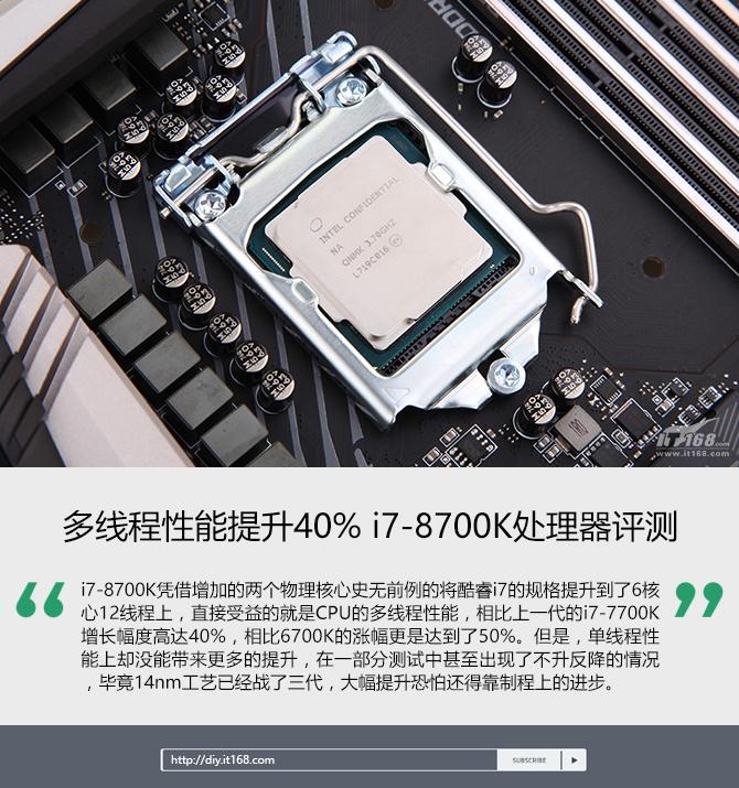 CPU工艺芯片组解读:14nm++300系主板