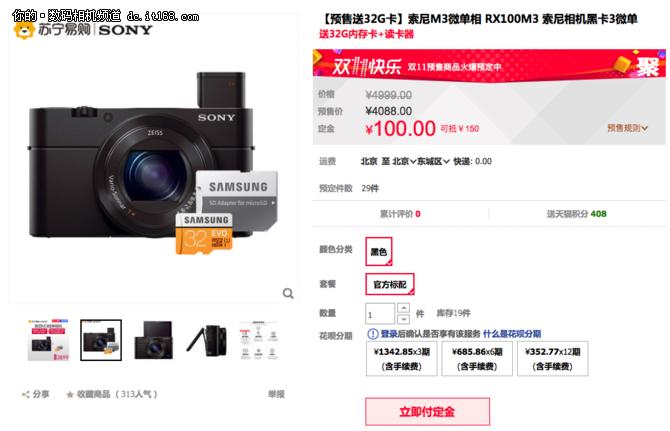 黑卡3代 索尼RX100 MarkIII特价3899元