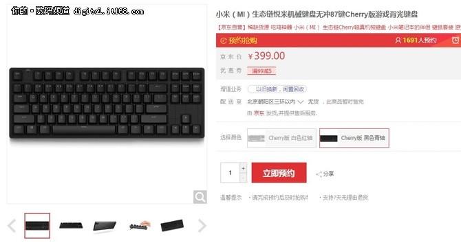 小米生态链悦米机械键盘Cherry版上架