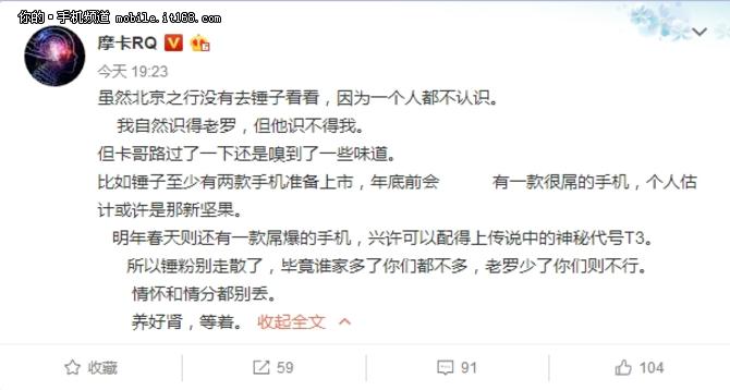锤子神秘新新旗舰T3曝光:明天春季发布