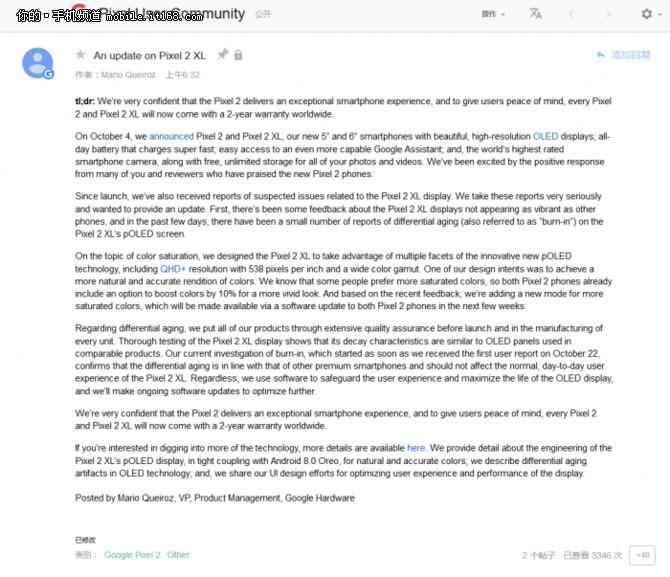 谷歌回应Pixel色彩问题 软件升级可解决