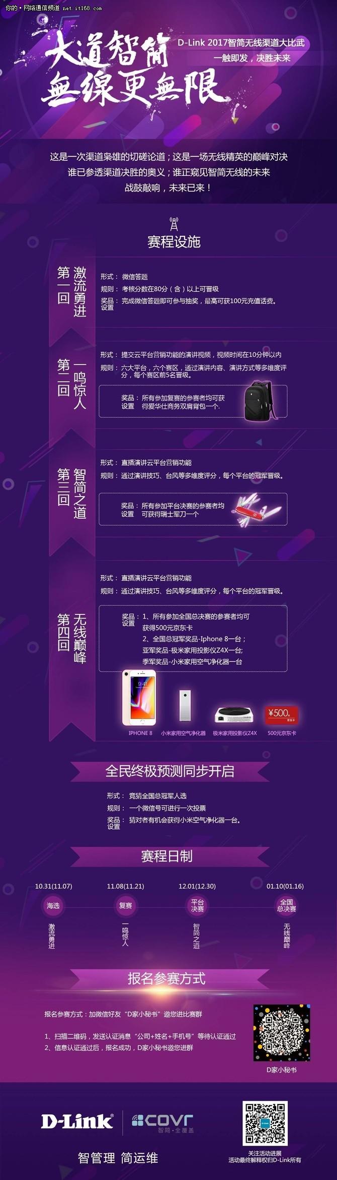 D-Link 2017智简无线渠道大比武开拔