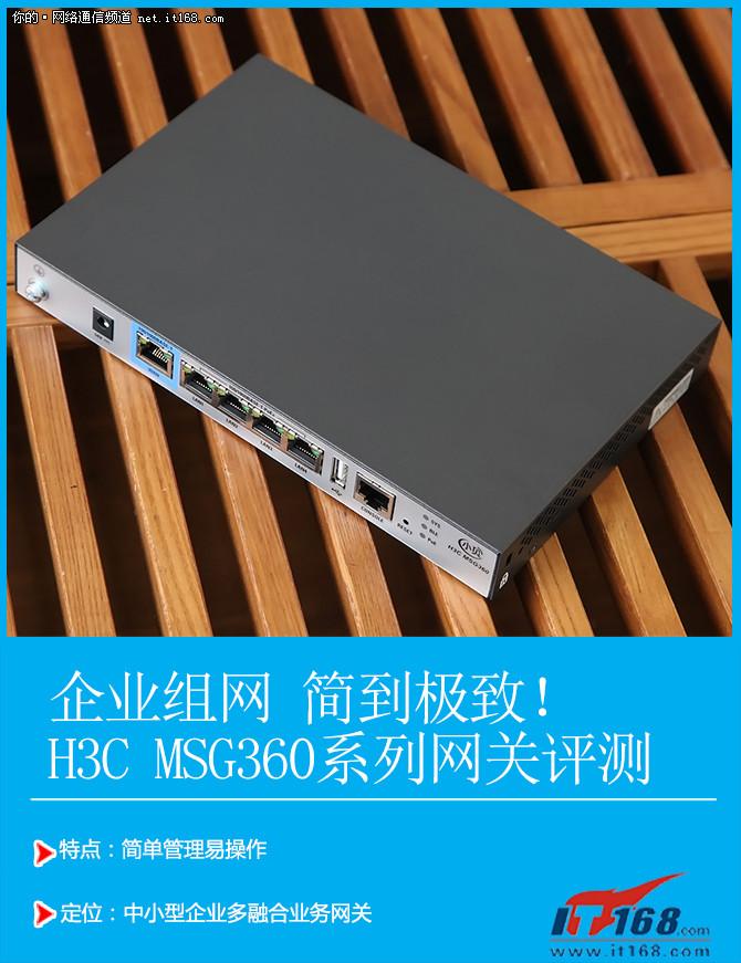 企业组网简到极致! H3C MSG360网关评测
