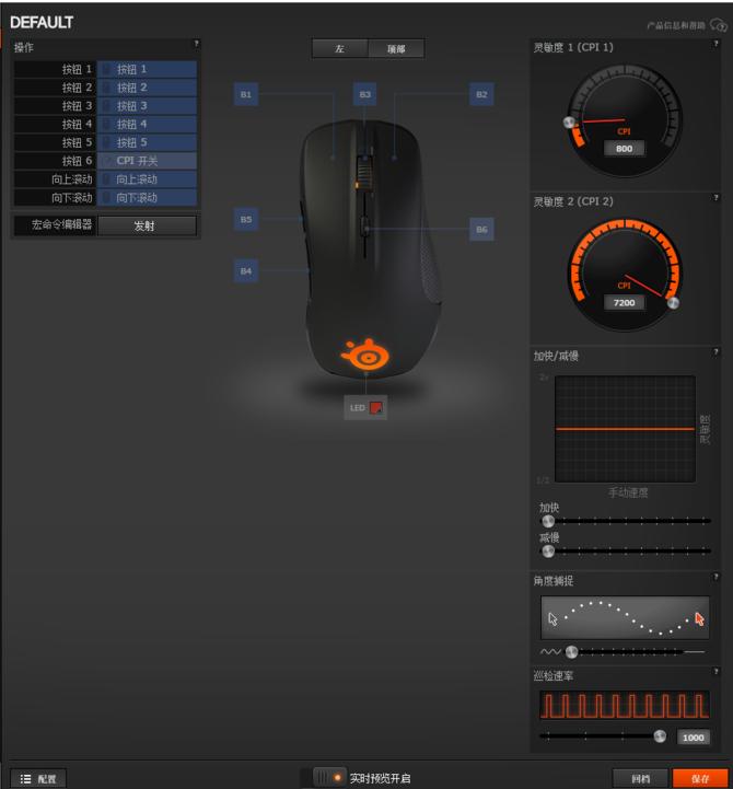 升级TrueMove1引擎 赛睿Rival 300S鼠标