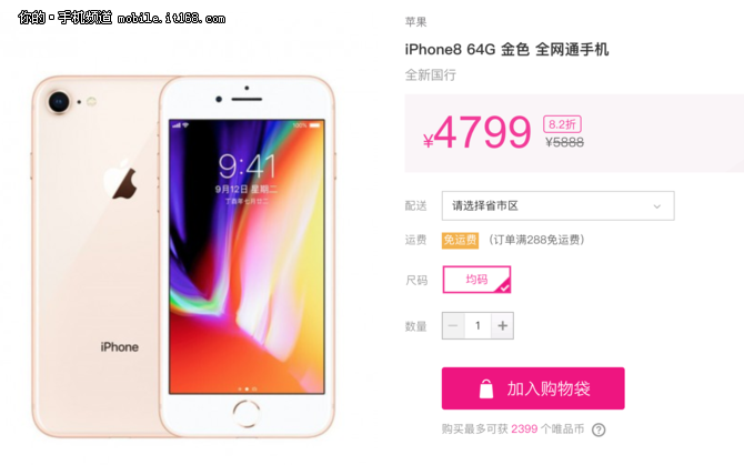 iPhone 8大跳水 上市一个月爆降1000块
