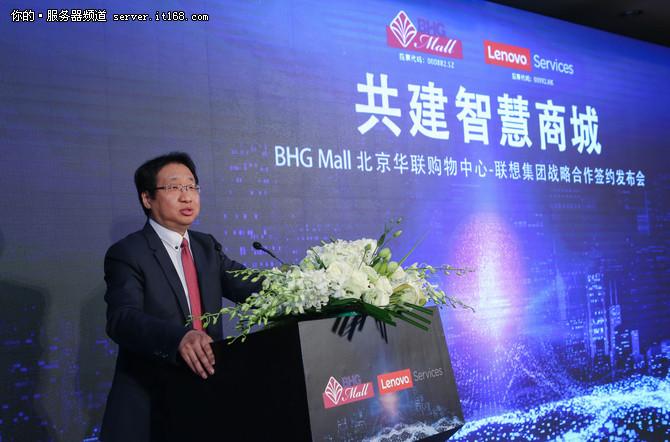 """联想携手BHG Mall 共建""""智慧商城"""""""