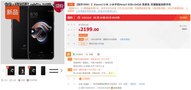 小米Note3双11好价 苏宁到手仅1999元