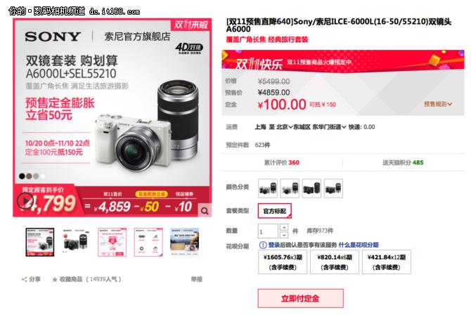 双11索尼爆款A6000双镜套机预售价4799