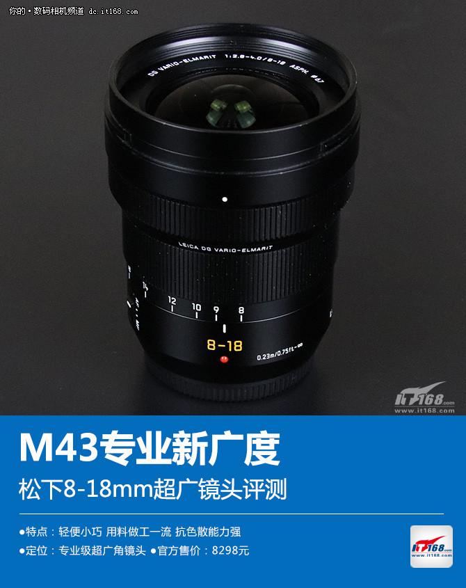 M43专业新广度 松下8-18mm超广镜头评测