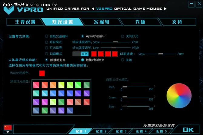 雷柏V25PRO游戏鼠标评测