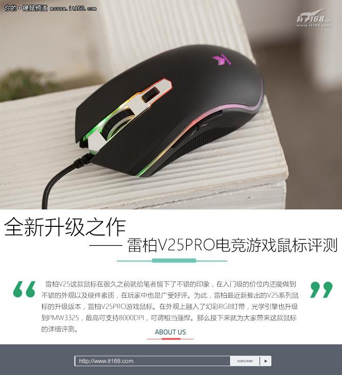 雷柏V25PRO游戏鼠