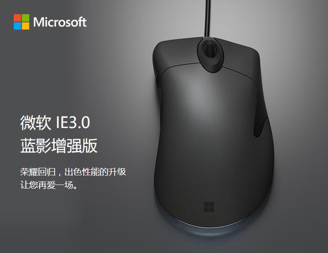 微软IE3.0蓝影增强版鼠标349元预约