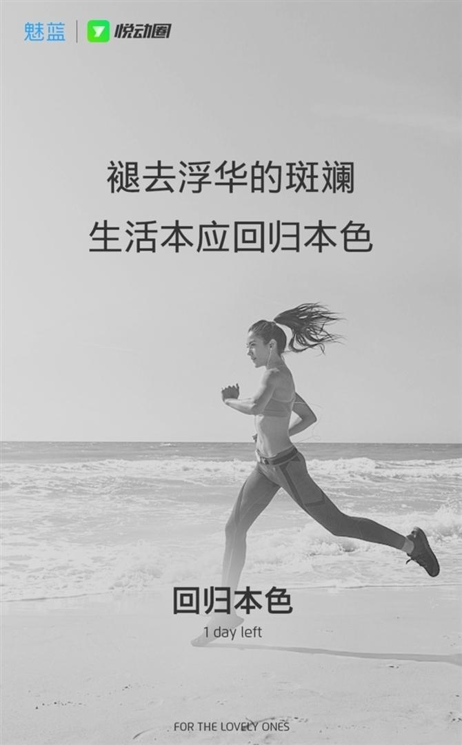 魅蓝EP52运动蓝牙耳机灰色版来了:明天发布