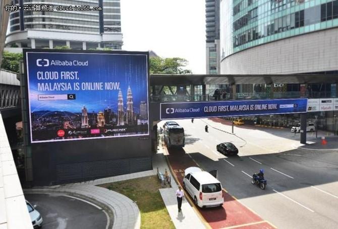 阿里云马来西开服,东南亚覆盖云服务商