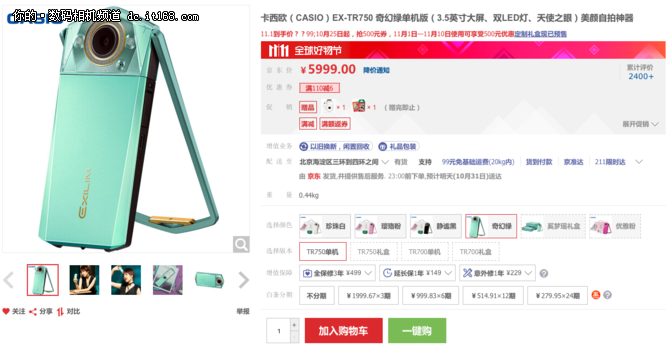 京东11.1预告 索尼微单&自拍神器新低价