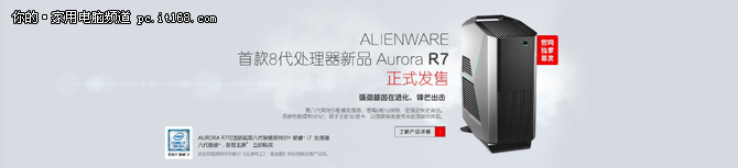 外星人AURORA R7全新升级 官网首发预售