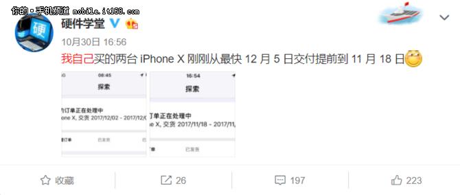 部分iPhoneX提前发货 求黄牛心里阴影面积