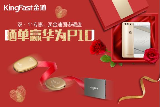 双·11专惠:买金速固态硬盘 晒单赢手机