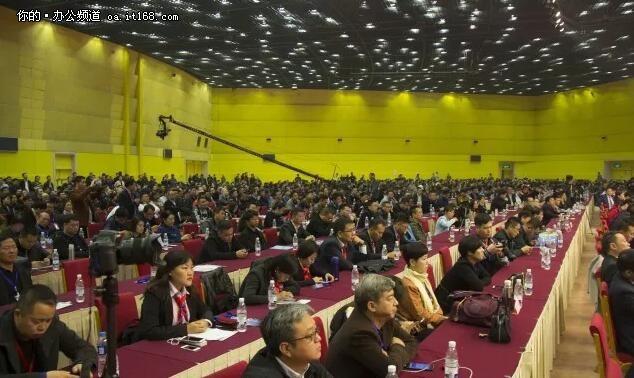 中国现代办公行业年会成功举办