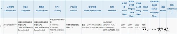 中国移动首款55英寸智能电视曝光