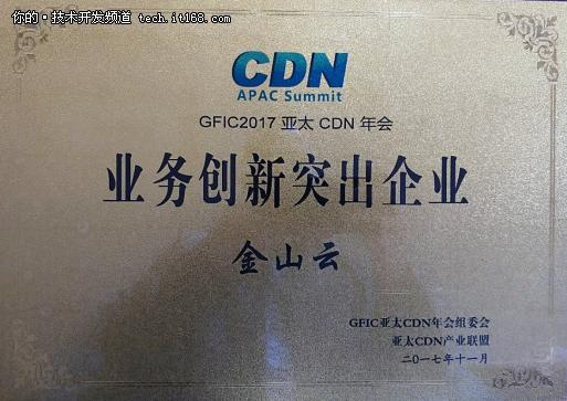 """金山云获""""业务创新突出企业""""奖"""