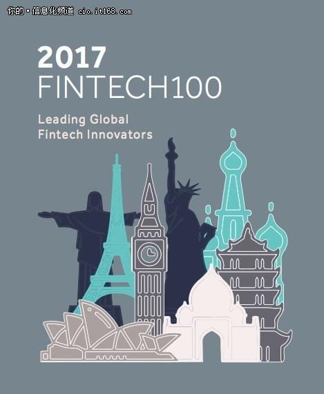 众安连续三年跻身全球金融科技百强榜