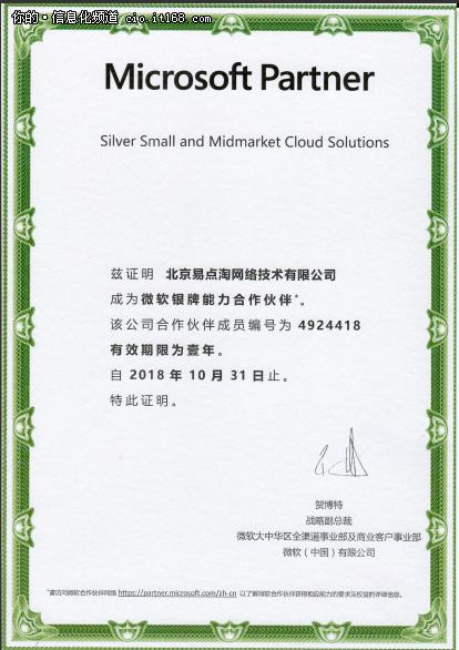 """易点租获""""微软银牌能力合作伙伴""""认证"""