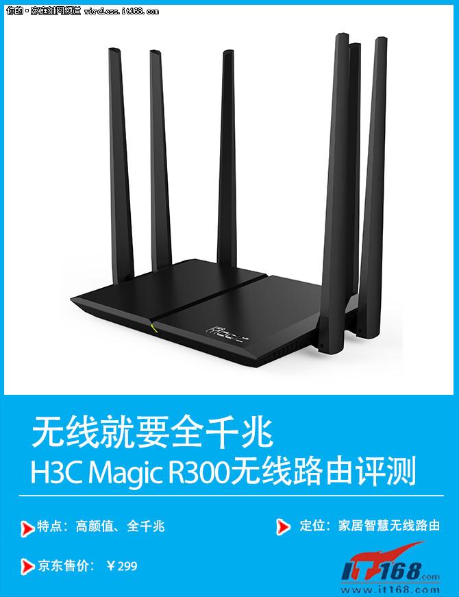 无线就要全千兆!H3C Magic R300路由器